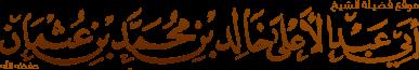 موقع فضيلة الشيخ أبى عبد الأعلى خالد بن محمد عثمان المصري logo